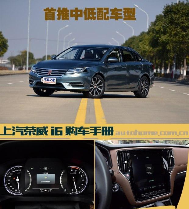 首推中低配车型 上汽荣威i6购车手册