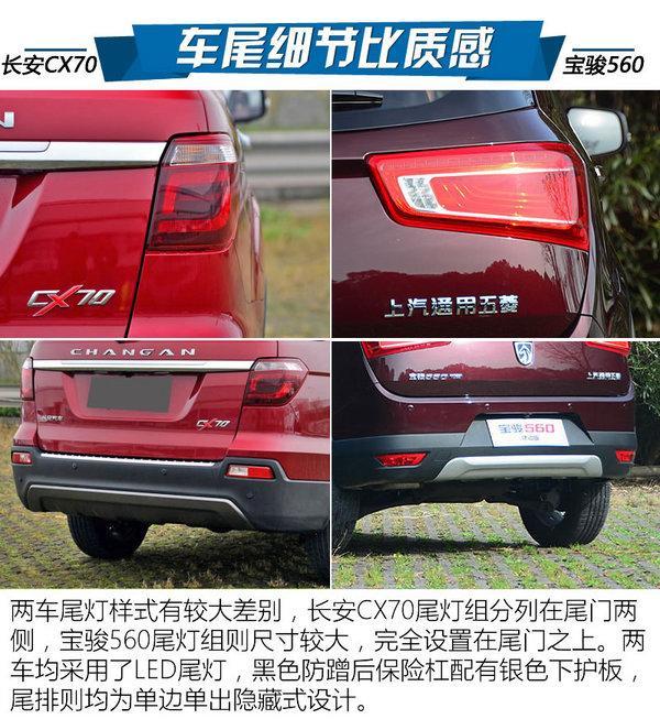10万块买顶配 长安CX70/宝骏560哪个好?-图7
