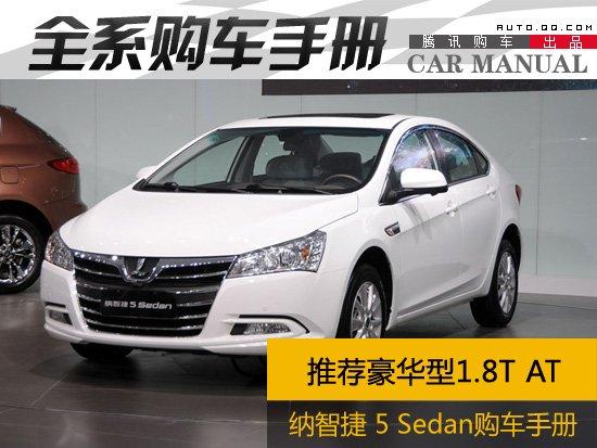 推荐豪华型1.8T 纳智捷 5 Sedan购车手册