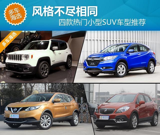 四款热门小型SUV车型推荐 风格不尽相同