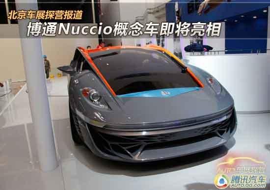 [北京车展探营]博通Nuccio概念车即将亮相