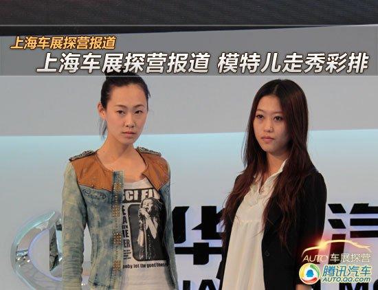 上海车展探营报道 华泰模特儿走秀彩排