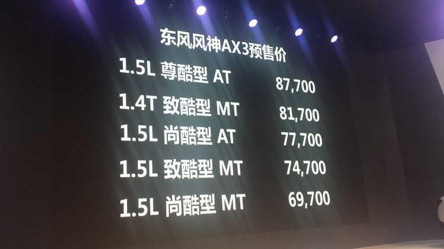 东风风神AX3预售开启 预售6.97万-8.77万