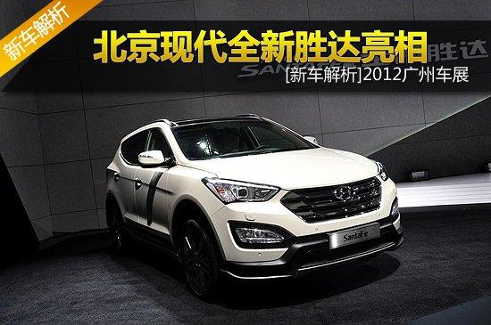 [新车解析]北京现代全新胜达国内首发亮相
