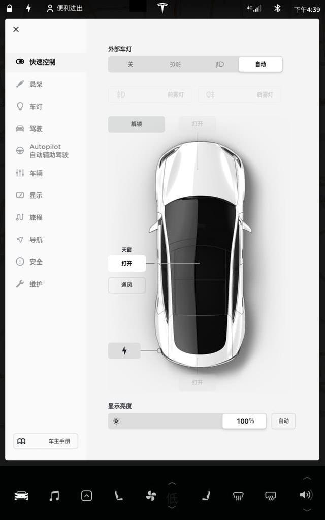 特斯拉V9.0版本软件正式推送中国用户