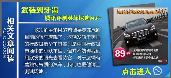 [国内车讯]英菲尼迪M加长版北京车展首发