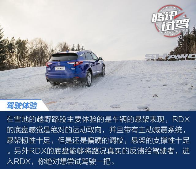 在冰面上起舞 广汽讴歌RDX冰雪试驾