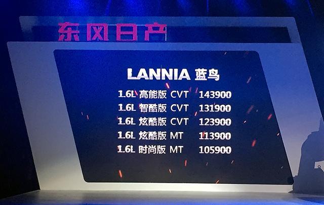 东风日产LANNIA蓝鸟上市 售10.59-14.39万