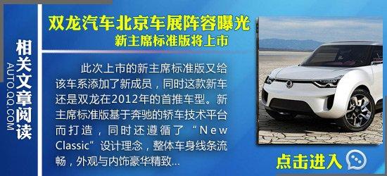 [国内车讯]双龙公布2012北京车展新车阵容