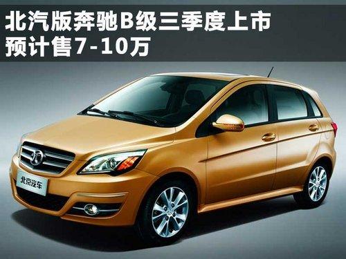北汽版奔驰B级三季度上市 预计售7-10万