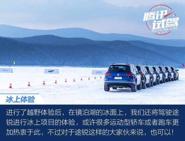 腾讯冰雪体验大众途锐 莽苍踏雪行