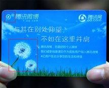 腾讯微博邀请卡