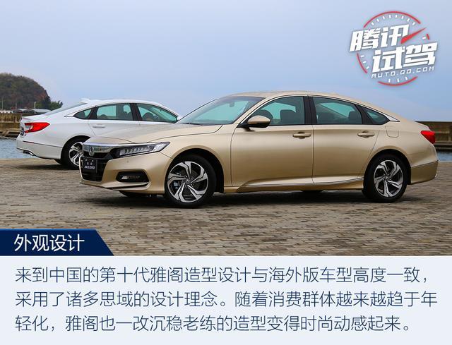 本田全新雅阁4月16日上市 搭载1.5T发动机