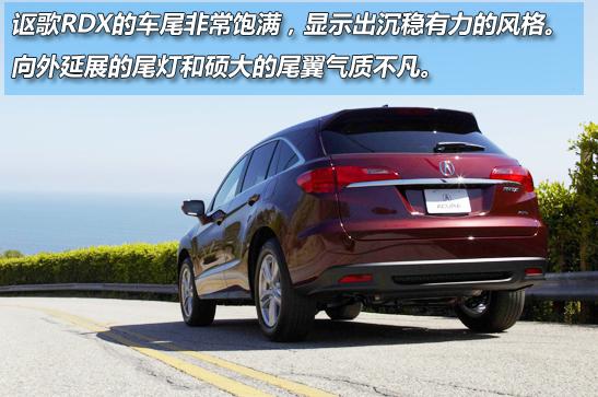 Acura RDX车尾造型厚重