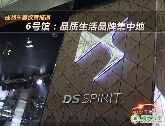 [成都车展探营]6号馆高端生活品牌集中地