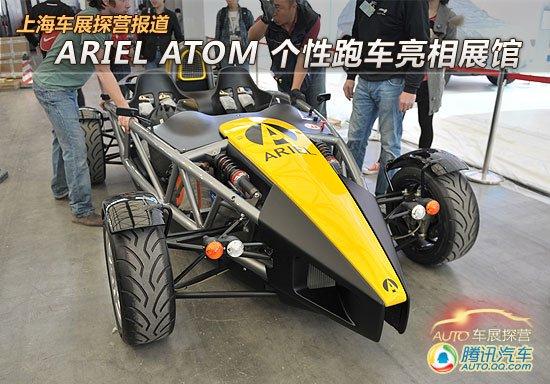 上海车展探营报道 阿童木个性跑车亮相展馆