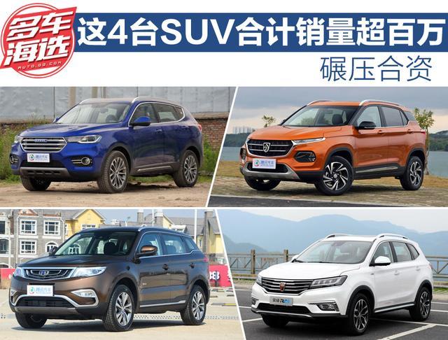 碾压合资 这四台SUV今年合计销量已超100万