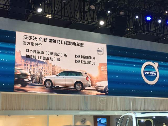 沃尔沃XC90 T8插电混动上市 售109.8万元起