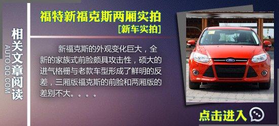 [新车实拍]2012款上海通用别克英朗GT到店