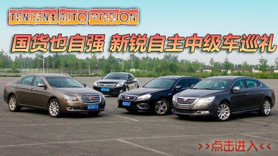 [腾讯任务]No.30 新锐自主中级车大巡礼