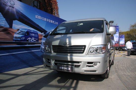 商旅新势力 威麟H3正式上市 售价15.98万