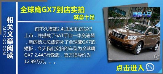 全球鹰GX7对比哈弗H6 超值自主SUV之争