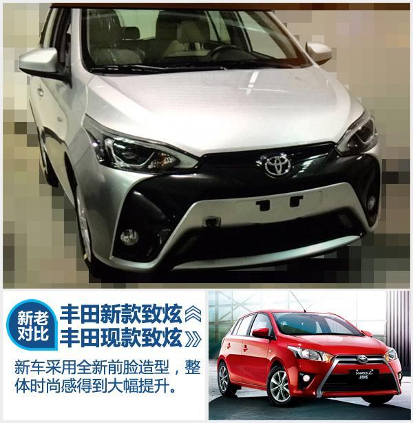 丰田新致炫北京车展首发 有望搭1.2T引擎