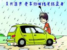 多雨时节汽车如何防潮防锈