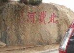 北京人最爱去的地方
