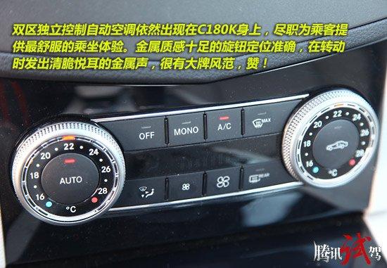 低调的入门级新生 腾讯试驾奔驰C180K