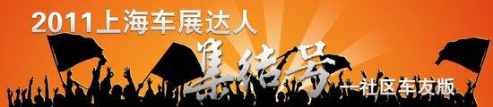 """2011上海车展""""达人集结号社区车友版""""招募"""