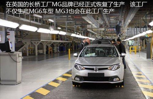 车型外,还将生产mg3车型表明着mg未来将会把更多车型带到欧高清图片