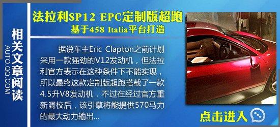 法拉利SP12 EPC定制超跑