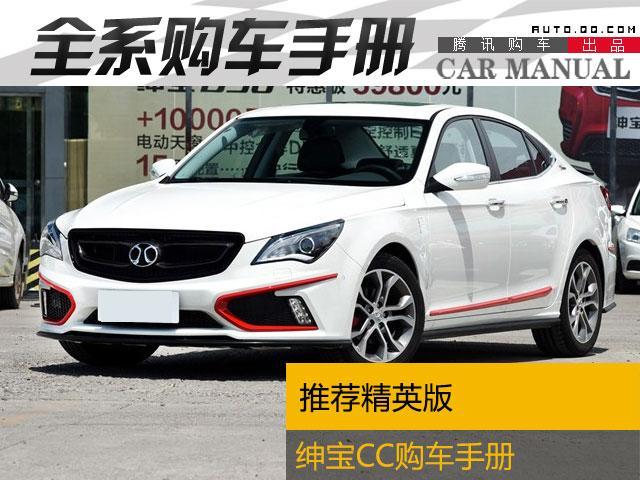 北汽绅宝CC购车手册 推荐1.8T精英版