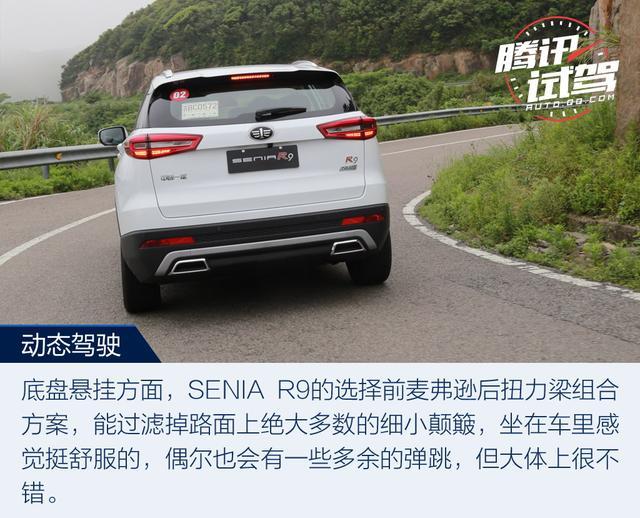 又一实力悍将到来 试驾奔腾SENIA R9