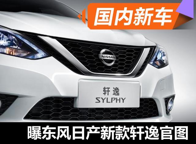 东风日产新款轩逸官图曝光 第一季度上市