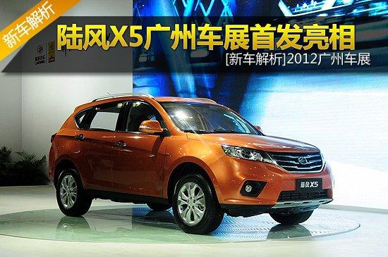 [新车解析]陆风X5广州车展首发 搭2.0T+8AT