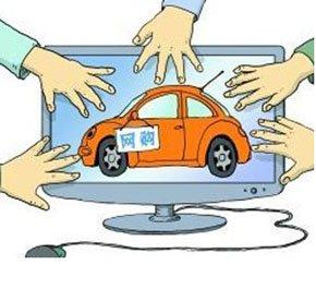 从线下到线上 试车习惯将阻碍网上购车