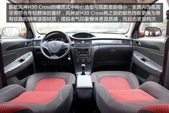 东风风神新款H30 Cross实拍 换装全新动力
