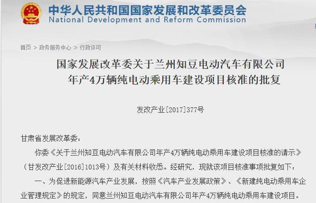 知豆电动车获第十一张新建纯电动乘用车生产牌照