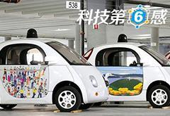 科技第六感:技术比车企先进 谷歌无人驾驶为何搁浅?