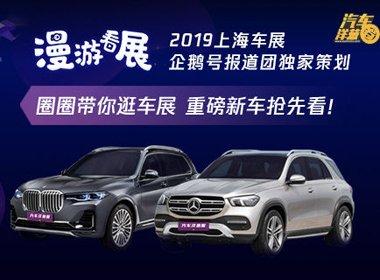 2019上海车展重磅新车抢先看