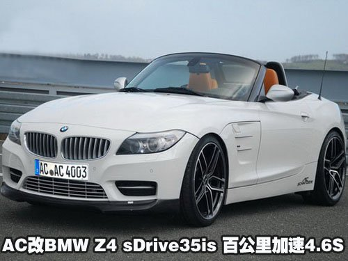 AC改BMW Z4 sDrive35is 百公里加速4.6S