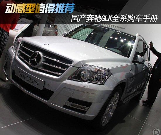 国产奔驰GLK全系购车手册 动感型值得推荐