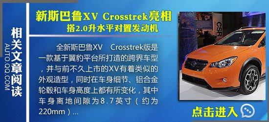 [国内车讯]中国版斯巴鲁力狮亮相北京车展