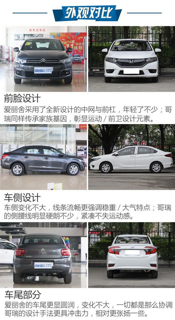 紧凑家轿谁更强新雪铁龙爱丽舍对本田哥瑞_汽车_腾讯绅宝x65保修图片
