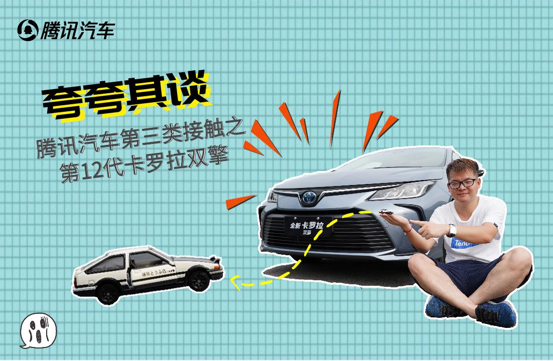 《夸夸其谈》:第三类接触一汽丰田第12代卡罗拉双擎