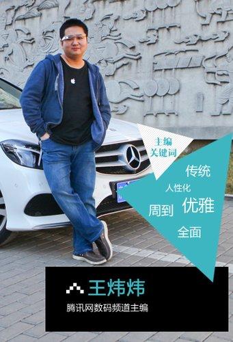 注重人性化体验 王炜炜谈北京奔驰E300L