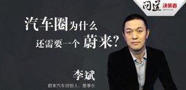 【问道】李斌:汽车圈为什么还需要一个蔚来?