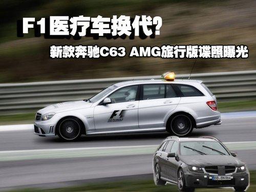 F1医疗车换代 奔驰新C63 AMG旅行版曝光